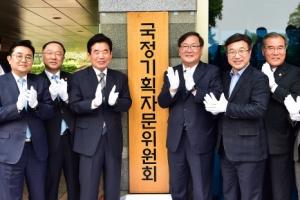 文정부 5년 국정기조 '성장·고용·복지'