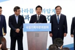 국정기획자문위원회 첫 회의…'미니 인수위' 정부 5개년 계획 설립