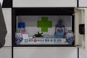 [서울포토] 물품보관함에 문 연 '작은 약국'