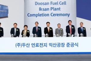 두산 국내 최대 규모 연료전지 공장 준공