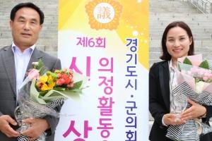 신명순·이진민 김포시 의원 '경기도 시·군의회 우수의원' 최우수상 수상