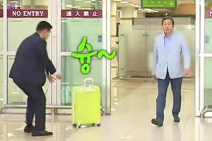 김무성 의원 '캐리어 노룩 패스' 논란