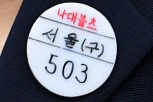 """박근혜 수용배지 """"나대블츠 503"""" 이재용은 '나대' 조윤선은 '나블'"""