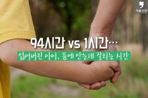 [카드뉴스] 94시간 vs 1시간…잃어버린 아이, 품에 안는데 걸리는 시간