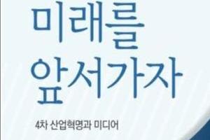 건국대 언론홍보대학원 25일  '4차 산업혁명과 미디어'  세미나
