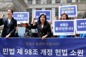 """""""동물은 물건이 아닙니다…현행 민법 위헌""""…위헌심판 제기"""