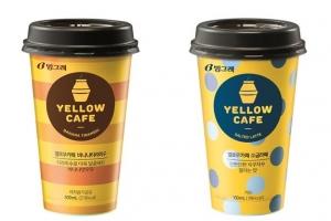 빙그레, 대만서도 열풍… 컵으로 즐기는 '옐로우카페'