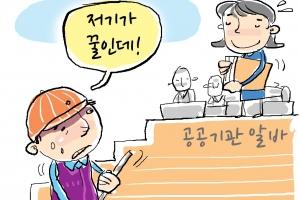 체불 없고 칼퇴근 '꿀알바'… 공공기관 줄 선 청춘