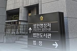 [단독] 행정처 차장 87%가 대법관 영전… 文정부, '로열로드' 칼 대나