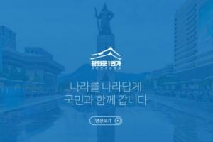 문재인 정부, 국민인수위 '광화문 1번가' 오픈