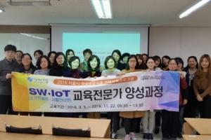국비지원 '소프트웨어·사물인터넷 교육전문가 양성과정' 모집