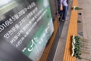[서울포토] 구의역 사고 1주기... 청년의 비극 더는 없기를