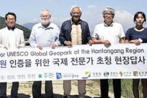 GGN 부의장 '세계지질공원 추진' 한탄강 방문