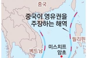 美, 트럼프 취임 후 남중국해 '항행의 자유' 첫 작전