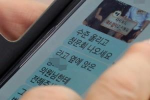 야당의원에 '테러' 수준 문자폭탄 쇄도