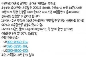 """""""휴대전화 요금할인 20%, 문재인 대통령 공약""""…'가짜 정보' 카톡 등으로 확산"""