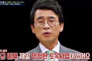 """썰전 유시민 """"MB 4대강, 단군 이래 가장 멍청한 토목 사업"""""""