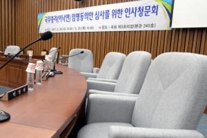 [서울포토] 텅 빈 전체회의장