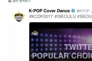 서울신문 주최 'K팝 커버댄스 페스티벌' 트위터 라이브로 즐긴다