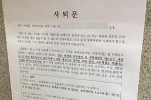 """""""17학번 중 누구와 하고 싶어?""""…한양대 또 '성희롱' 논란"""
