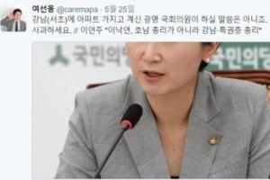 """여선웅 """"이언주, 강남 아파트 있는 광명 의원…강남비하 사과하라"""""""