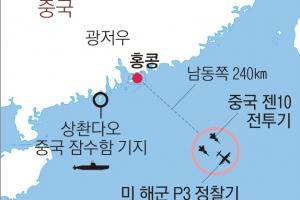 美·中 군용기 아찔한 비행… 홍콩 민항기까지 위협