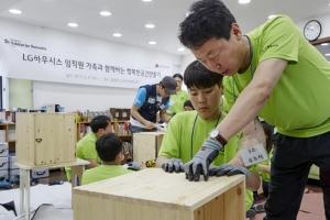 LG하우시스 '행복한 공간 만들기'