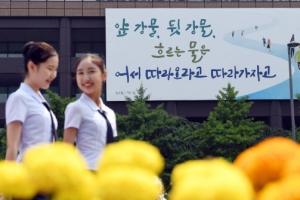 [서울포토] 교보 광화문 글판 '여름편' 교체… 김소월 시인의 '가는 길'