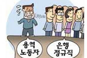 [경제 블로그] 기업은행 정규직화에 용역노동자들은 속앓이