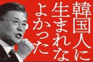 주한 일본대사 지낸 무토, 혐한 서적 출판