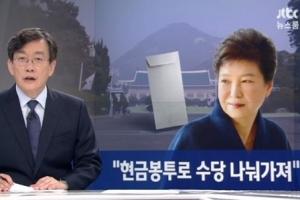 박 전 대통령 직무정지 후에도 특수활동비 '현금 봉투'로 지급