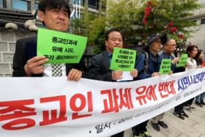 """종교인 과세 논쟁 재점화…""""2년 더 유예"""" vs """"예정대로 시행"""""""