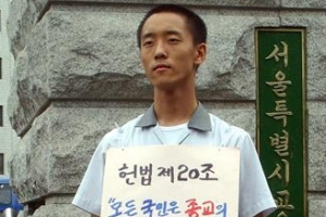 [김성호 선임기자의 종교만화경] 학내 종교자유 외친 강의석군 영향 받아 2006년 태동