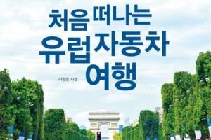 [책갈피 풍경] 막막한 렌터카 여행 추천 노선까지 한 권에