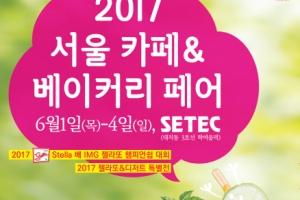 커피-베이커리의 모든 것... '2017 서울 카페&베이커리페어'서 만난다