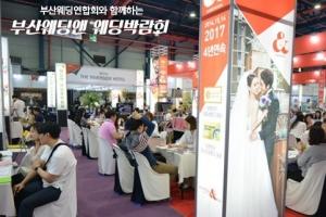 '웨딩박람회' 6월10일 부산시체육회관서 개최