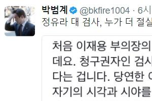 """정유라 구속영장 기각…박범계 """"정유라 vs 검사, 누가 더 절실했을까"""""""