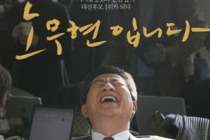 영화 '노무현입니다' 100만 돌파…흥행에 전주시 '함박웃음'