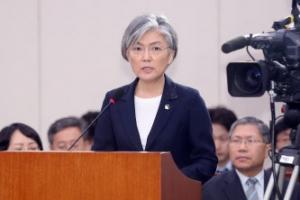 """강경화 """"위안부 문제 일본과 대화, 진정성 조치 취해지도록 노력"""""""