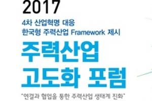 4차 산업혁명 대응 방안 모색…'2017 주력산업 고도화 포럼' 개최