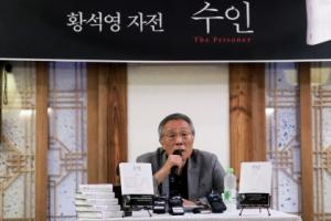 """황석영 """"언어와 역사의 감옥에 갇혀 있다… 지금도"""""""