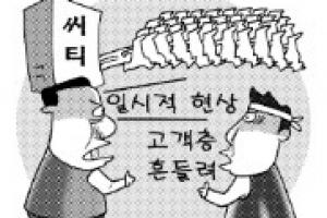점포 통폐합 예고한 씨티은행  두달간 고객 8000명 급감