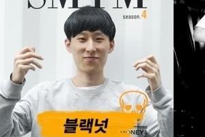 블랙넛, 키디비 상대 '성적 모욕'…기소의견으로 검찰 송치