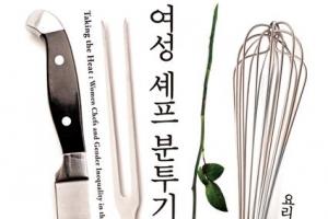 스타 女셰프가 없는 까닭…주방 안 '유리천장' 때문