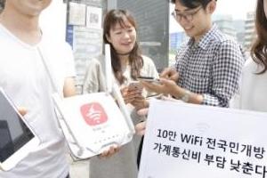 KT도 와이파이 개방…文정부 공공 와이파이 확대 공약 일환