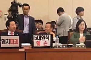 """김성태, 김현미 청문회에서 김현아에게 """"잘했어"""" 칭찬"""