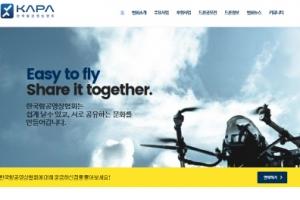 한국항공영상협회(KAPA) 공식 홈페이지 오픈