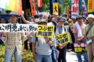 日 '중대 범죄 계획만 해도 처벌법' 국회 통과 후… 수백명 시민들 반대 시위