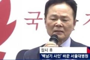 민주당, '문 대통령에 막말' 강동호 한국당 서울시당위원장 고발