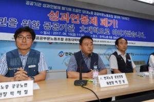 朴정부 강행 성과연봉제, 결국 없던 일로…시행방안·시기 노사 자율에